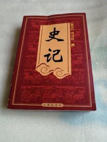 史记  台海出版社
