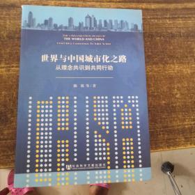 世界与中国城市化之路:从理念共识到共同行动