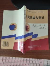 重庆抗战大事记 罗传勖  主编 重庆出版社