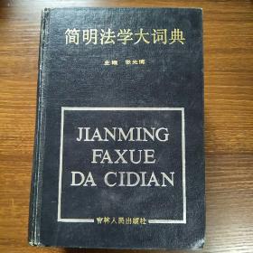 简明法学大词典