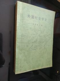外国社会学史