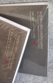 全国第十届书法篆刻展览作品集(共2册)