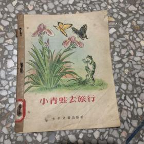 老板彩色连环画--《小青蛙去旅行》1954年一版一印(已核对不缺页)