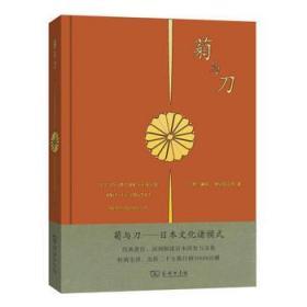 菊与刀:日本文化诸模式(大众版·精装)❤ [美]鲁思本尼迪克特 著 商务印书馆9787100114875✔正版全新图书籍Book❤