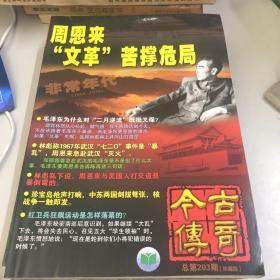今古传奇(总第203期七册合售 书名自看)
