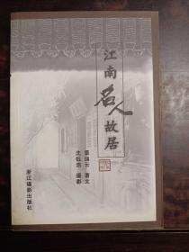 江南名人故居:[摄影集]