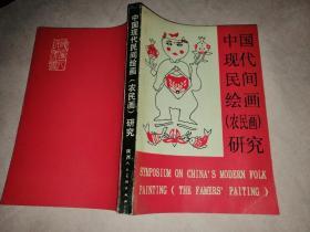中国现代民间绘画(农民画)研究