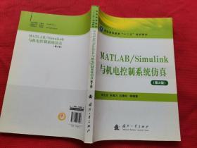 MATLAB/Simulink与机电控制系统仿真(第2版)