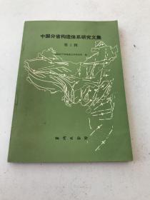 中国分省构造体系研究文集(第1辑)
