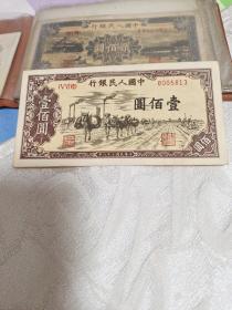 中国人民银行壹佰圆纸币1949年