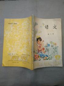 五年制小学课本:语文(第八册  )