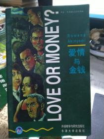 牛津英汉对照读物:爱情与金钱(5元包邮)
