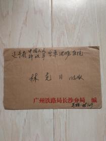 1974年 广州铁路局长沙分局实寄封