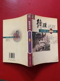 绛珠还泪(红楼梦与民俗文化)/中国古典文学名著与民俗文化