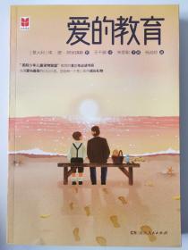 四维阅读爱的教育必读书湖南人民出版社