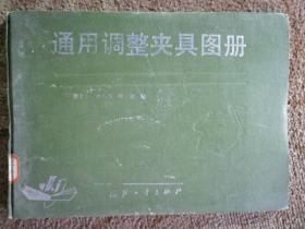 通用调整夹具图册(16开硬精装本)