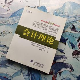 会计理论(第4版)