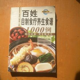 百姓自制食疗养生食谱1000例 馆藏