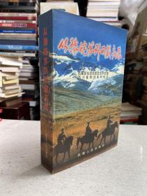 从豫皖苏到西藏高原【2000年一版一印】