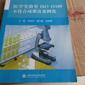 医学检验室Iso15189不符合项目整改案例集