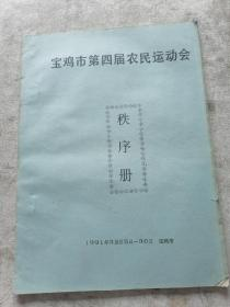 宝鸡市第四届农民运动会秩序册