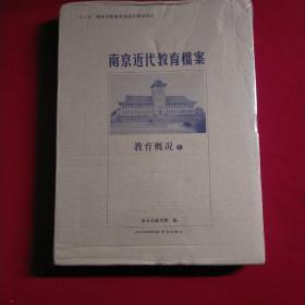 教育概况(上)/南京近代教育档案