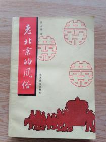 老北京的风俗