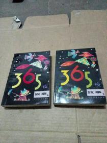 鲁兵主编:365夜故事【上下、青蛙版】见图