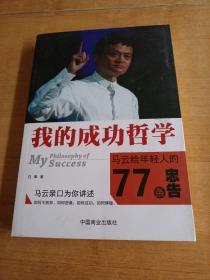我的成功哲学:马云给年轻人的77条忠告
