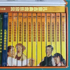 儿童古典音乐欣赏20片CD光盘(8~20全新未开封)