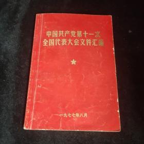 中国共产党第十一次 全国代表大会文件汇编