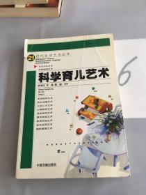 科学育儿艺术——21世纪生活艺术丛书