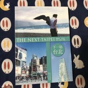 下一站台北