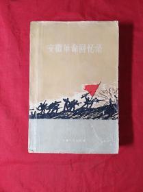 安徽革命回忆录(1959年1版1印,插图本)