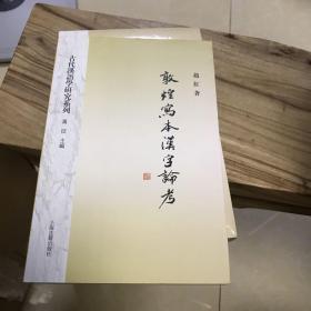 敦煌写本汉字论考