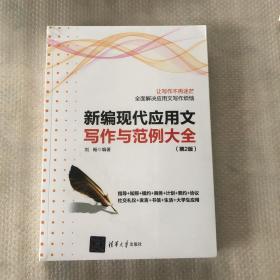 新编现代应用文写作与范例大全(第2版)未开封