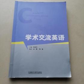 学术交流英语 陈美华