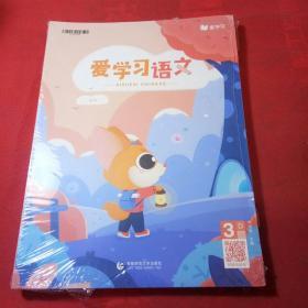 爱学习语文读写 3D全5册合售 全新未拆封