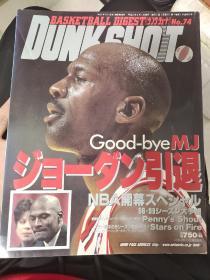 篮球杂志 乔丹隐退 dunk shoot 中间夹一张海报 nba至尊无上
