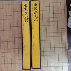 日文原版 炎之譜 (上下卷)(签名本)