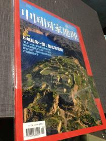 中国国家地理2017、8