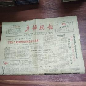 羊城晚报--1964年12月12日-文革报
