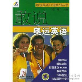 敢说奥运英语