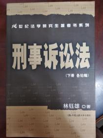 刑事诉讼法(下册 各论编)