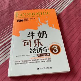 牛奶可乐经济学3:国计民生版