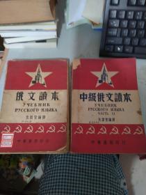 《中级俄文读本》《 俄文读本》 两册合售(破损有字水印)