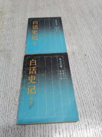 白话史记台湾六十教授合译(上下册全)