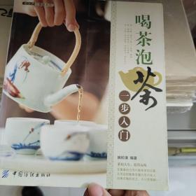 好生活百事通系列:喝茶泡茶一步入门  无光盘