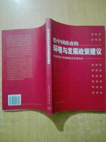 给中国政府的环境与发展政策建议(有少量划线)