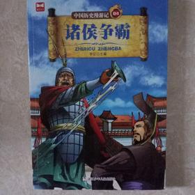 中国历史漫游记04:诸侯争霸